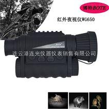 多功能数码拍照红外夜视仪贺州博特RG650