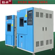 LK-800G-勤卓高低温湿热交变试验箱能做冻融实验吗