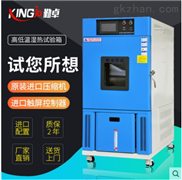 勤卓潮湿环境试验箱厂家高低温循环测试箱