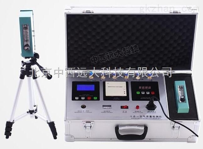 中西厂家)室内空气检测仪器库号:M242710