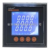 安科瑞智能三相电压表P72L-AV3