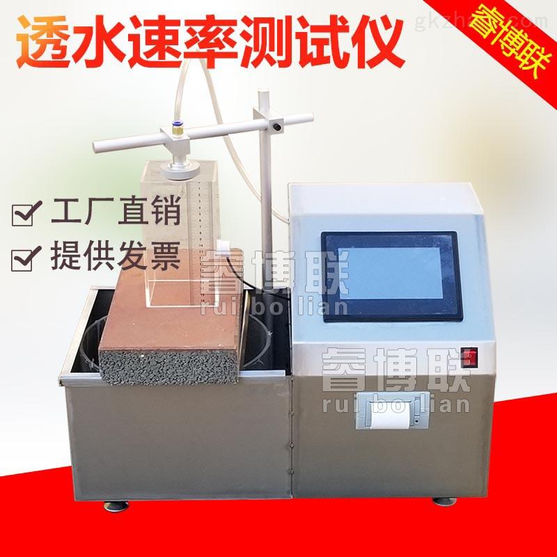 全自动砂基透水砖透水速率测试仪