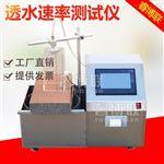 JGT376-D-ZD全自动砂基透水砖透水速率测试仪