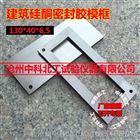 建筑硅酮結構密封膠金屬模框