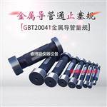 金属导管通止塞规 GBT17194-5