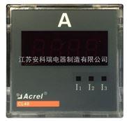 安科瑞CL48-AI单相电流表厂家直销