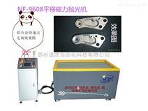 铝压铸件去毛刺机研磨机除批锋抛光一体机