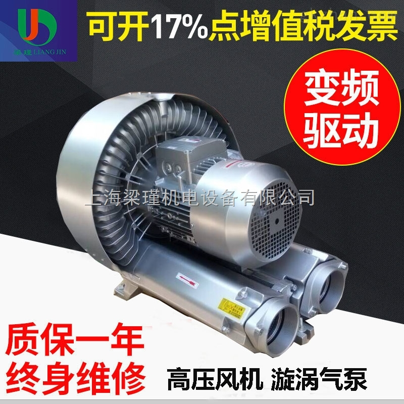 8.5KW高压漩涡风机-环保高压风机