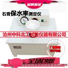 石膏保水率測定儀