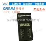 PET-1100R-PET-1100R转速表 发动机转速计 追滨OPPAMA