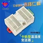 RS-WS-N01卡轨温湿度变送器 电气柜专用