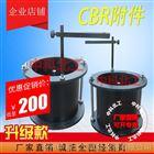 CBR附件 CBR承载比试验仪