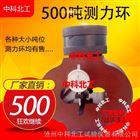 500T测力环