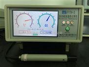第三代温湿度记录仪FYTH-3风云牌
