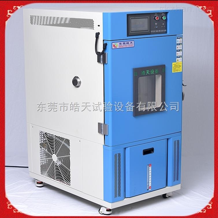 恒温恒湿试验箱SME80系统电子产品控温箱