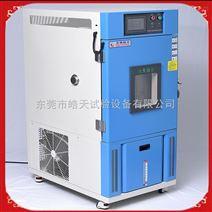 高低温湿热交变试验机 升降温可控试验箱