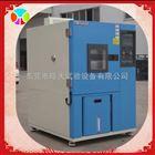 电子元器件用恒温恒湿试验箱 皓天实验箱