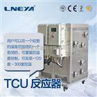 反应釜制冷加热tcu温度控制系统