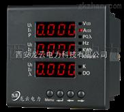 PDM-803AC-智能三相多功能电力仪表