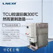 TCU系统温度控制系统_性价比高