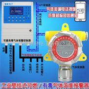 壁挂式二氯甲烷浓度报警器,可燃气体泄漏报警器采用壁挂式安装方式