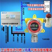 化工厂车间甲酸乙酯报警器,防爆型可燃气体探测器与防爆电磁阀门怎么连接