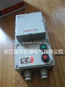 江苏防爆电磁起动器非标定做厂家