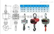霍林郭勒工业直15吨视电子吊秤-海南挂钩秤