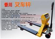 DCS-XC-F岷县衡器(临夏电子叉车秤)康乐电子秤