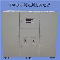 稳压稳频转换器电源交流200kva大功率交流
