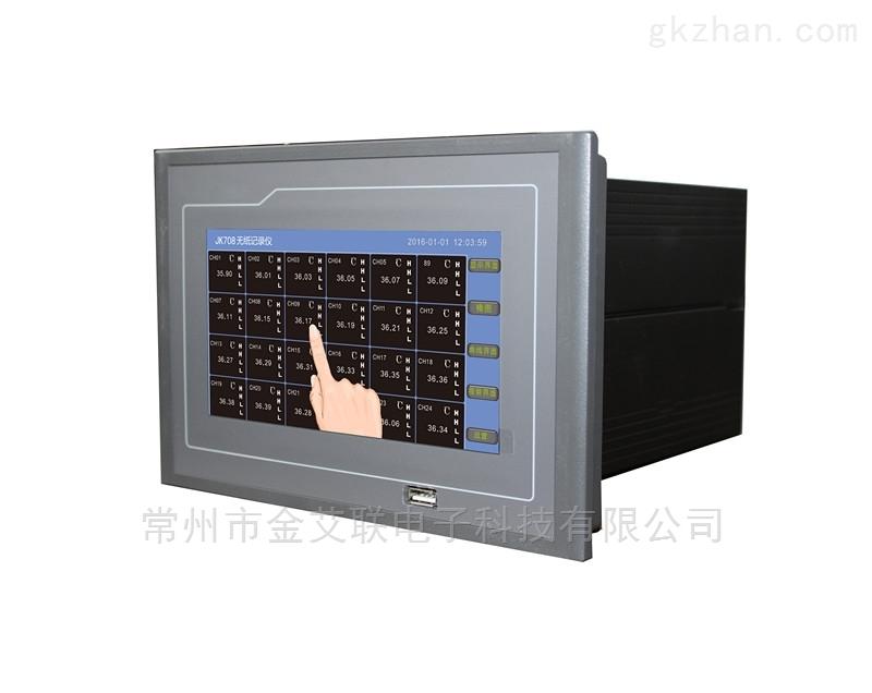 JK708无纸记录仪供应商