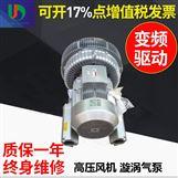 11KW高压鼓风机-双段式高压侧风道风机