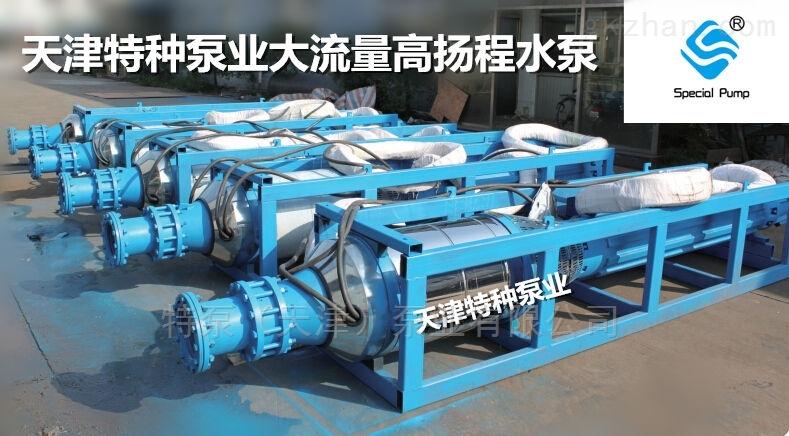 矿用高压潜水泵