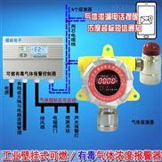 壁挂式氯甲烷泄漏报警器,气体泄漏报警装置的技术参数多少