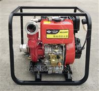 HS25FP手推手抬2.5寸柴油机消防泵