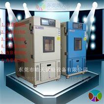 高低温环境试验箱 皓天专业生产厂家