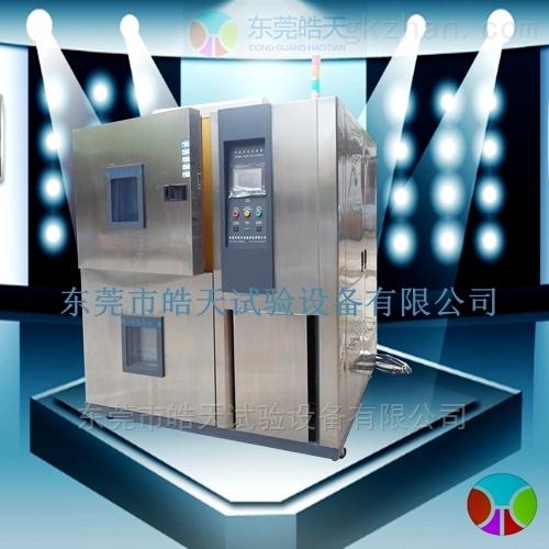 高清版三厢式冷热冲击试验箱