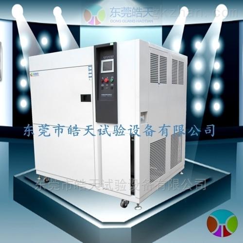 高低温冷热冲击试验设备TSD-50F-2P