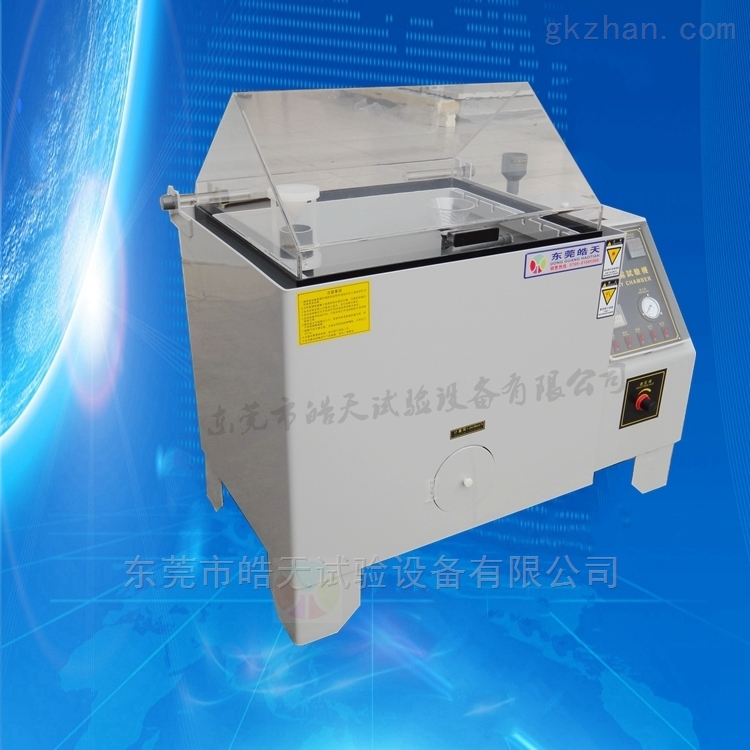 复合式循环盐雾试验箱 内箱容积270L