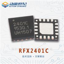RFX2401C 2.4G功放芯片