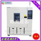 可程序大型恒温恒湿低温环境试验柜定制