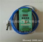 ZH1021A系列轴振动变送器
