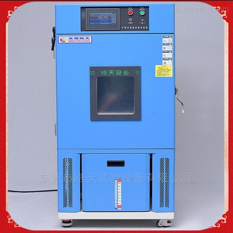 可编程高低温试验箱 标准版蓝色款