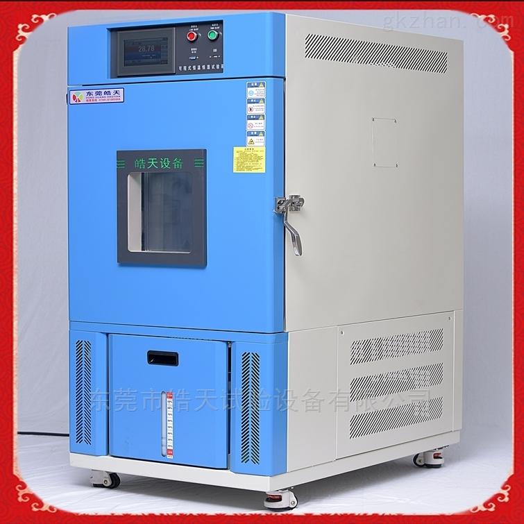 可编程高低温试验箱内容积63升 标准版定制