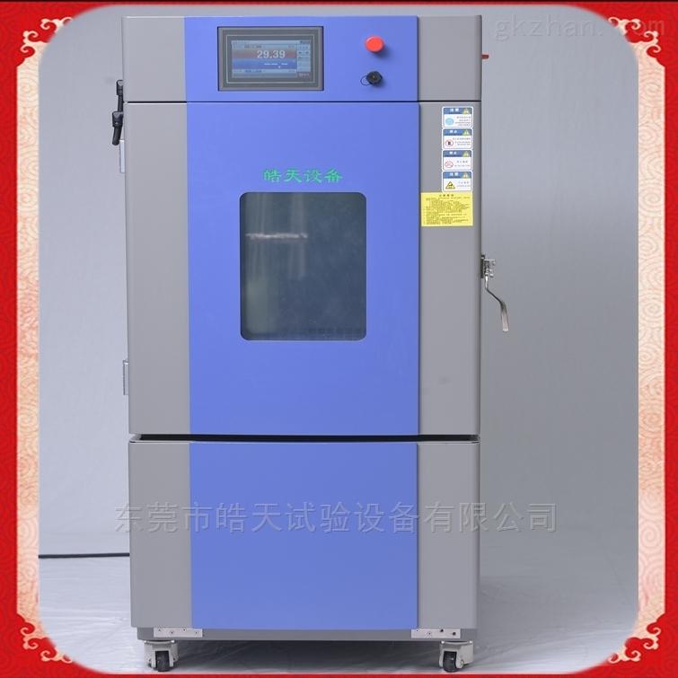 立式恒温恒湿机/环境试验箱SMD-150PF