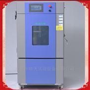 高低温试验箱 SMB-150PF智能温度循环测试机