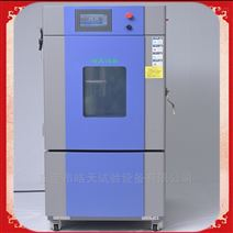 高低温交变湿热试验箱 智能温度循环测试机