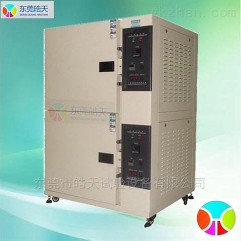 复层式温湿度试验箱