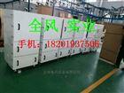 (QF-4000A 4.0KW)铝合钛粉防爆粉尘集尘器