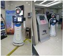 国家电网机器人 营业厅讲解